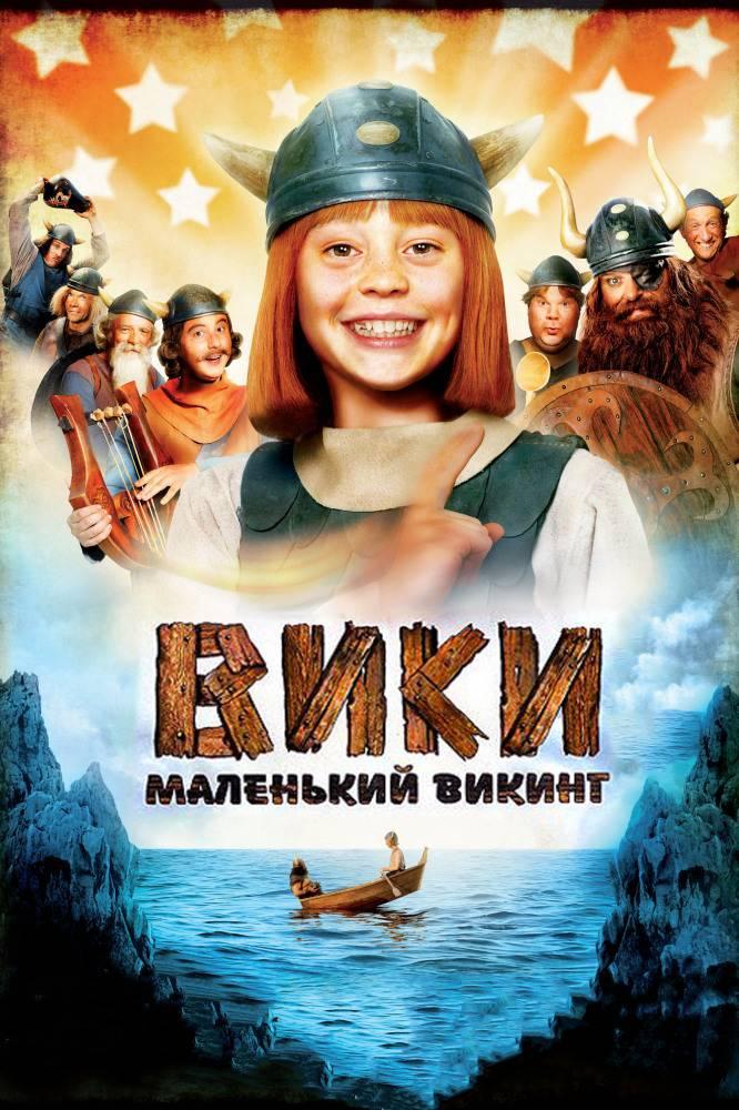Вики, маленький викинг (2009) смотреть онлайн бесплатно