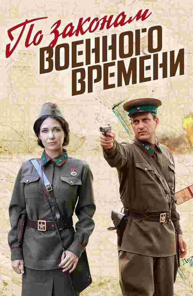 Сериал По законам военного времени 1,2,3,4 сезон смотреть ...
