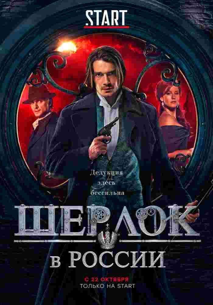 Сериал Шерлок в России 1 сезон смотреть онлайн все серии ...