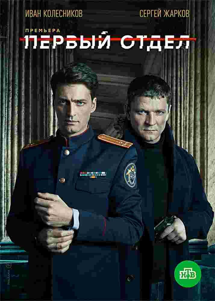 Сериал Первый отдел 1 сезон смотреть онлайн все серии ...