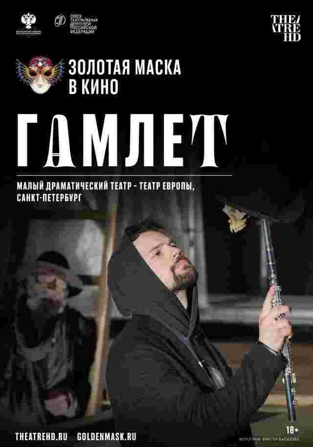 Порно Фильм Гамлет Онлайн