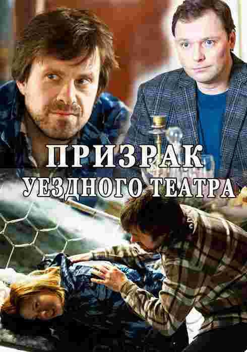 Сериал Призрак уездного театра 1 сезон смотреть онлайн все ...